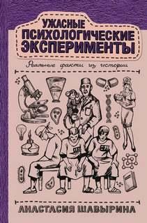 Шавырина Анастасия - Ужасные психологические эксперименты: реальные факты из истории
