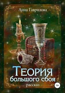 Гаврилова Анна - Теория большого сбоя