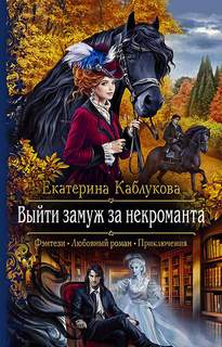Каблукова Екатерина - Выйти замуж за некроманта