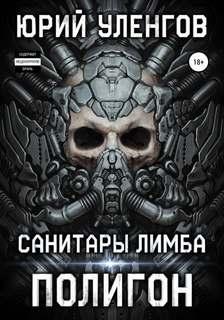 Уленгов Юрий - Полигон 01. Санитары Лимба