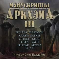Манускрипты Аркхэма 3 (Сборник)