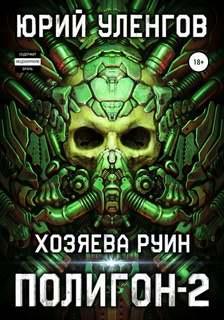 Уленгов Юрий - Полигон 02. Хозяева руин