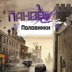 Панов Вадим - Половинки