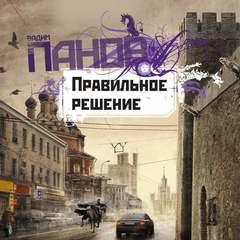 Панов Вадим - Правильное решение