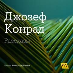 Конрад Джозеф - Рассказы