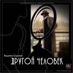 Сединкин Владимир - Другой человек