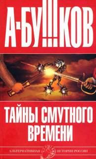 Бушков Александр - Тайны Смутного времени