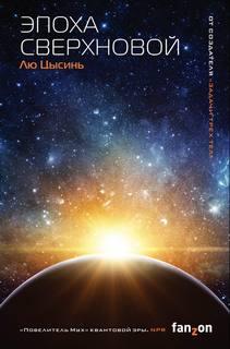 Цысинь Лю - Эпоха сверхновой