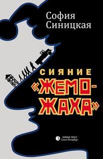 Синицкая София - Сияние «жеможаха». Гриша Недоквасов