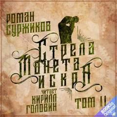 Суржиков Роман - Полари 01. Стрела, монета, искра. Том 2