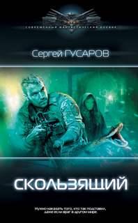 Гусаров Сергей - Скользящий