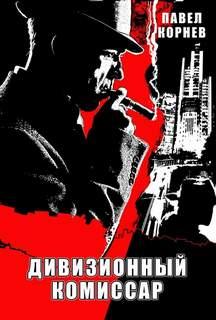Корнев Павел - Город Осень 01. Дивизионный комиссар