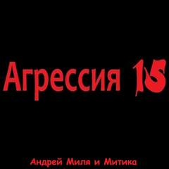 Миля Андрей - Агрессия 15