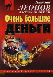 Леонов Николай, Макеев Алексей - Очень большие деньги