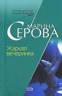 Серова Марина - Частный детектив Татьяна Иванова. Жаркая вечеринка