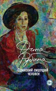 Рубина Дина - Одинокий пишущий человек
