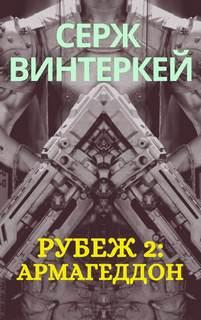 Винтеркей Серж - Рубеж 02. Армагеддон