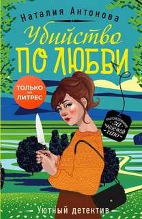Антонова Наталия - Убийство по любви