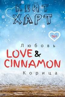 Харт Кейт - Добрые истории для зимнего вечера 01. Любовь и корица