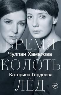 Хаматова Чулпан, Гордеева Катерина - Время колоть лёд