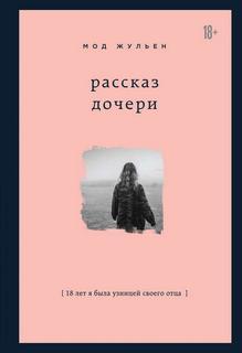 Жульен Мод - Рассказ дочери. 18 лет я была узницей своего отца