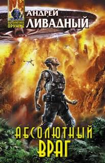 Ливадный Андрей - Экспансия. История Галактики 53. Абсолютный враг