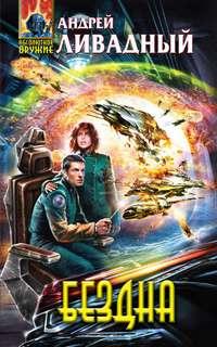 Ливадный Андрей - Экспансия. История Галактики 54. Бездна