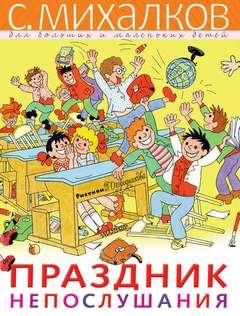 Михалков Сергей - Праздник непослушания