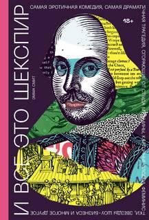 Смит Эмма - И все это Шекспир