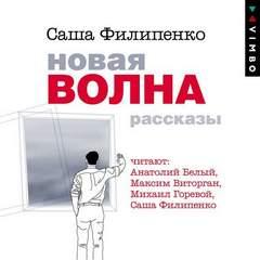 Филипенко Саша - Новая волна