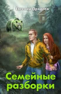 Прядеев Евгений - Винни Пух 02. Семейные разборки