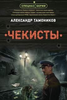 Тамоников Александр - Чекисты