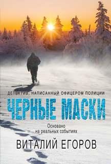 Егоров Виталий - Черные маски