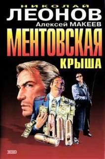 Леонов Николай, Макеев Алексей - Ментовская крыша