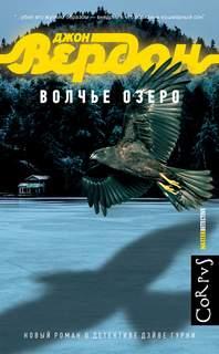 Вердон Джон - Дэйв Гурни 05. Волчье озеро