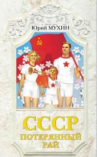 Мухин Юрий - СССР – потерянный рай