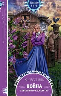 Блинова Маргарита - Война за ведьмино наследство