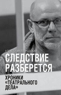 Малобродский Алексей - Следствие разберется. Хроники «театрального дела»
