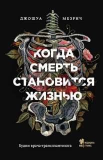 Мезрич Джошуа - Когда смерть становится жизнью. Будни врача-трансплантолога