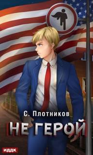 Плотников Сергей - Наездник 03. Не герой