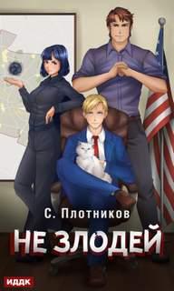 Плотников Сергей - Наездник 04. Не злодей