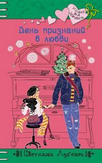 Лубенец Светлана - День признаний в любви