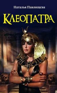 Павлищева Наталья - Клеопатра