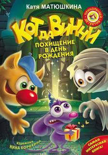 Матюшкина Катя - Кот да Винчи. Похищение в день рождения