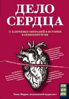 Моррис Томас - Respectus. Путешествие к современной медицине. Дело сердца. 11 ключевых операций в истории кардиохирургии