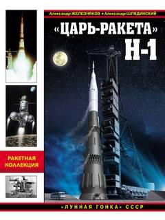 Железняков Александр, Шлядинский Александр – «Царь-ракета» Н-1. «Лунная гонка» СССР