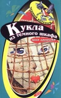 Данилова Анна - Кукла из темного шкафа
