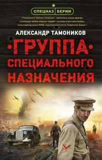 Тамоников Александр - Группа специального назначения