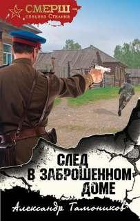 Тамоников Александр - След в заброшенном доме