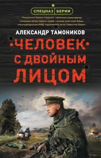 Тамоников Александр - Человек с двойным лицом